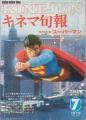 SUPERMAN Kine Jun (7/79) JAPAN Magazine