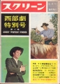 ROBERT FULLER Screen (8/61) Special Issue JAPAN Magazine