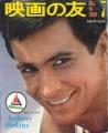 ANTHONY PERKINS Eiga No Tomo (7/67) JAPAN Magazine