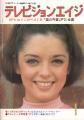 ANGELA CARTWRIGHT Television Age (1/81) JAPAN Magazine