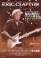 ERIC CLAPTON 2009 JAPAN Promo Tour Flyer