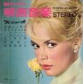 SANDRA DEE Screen Music In Stereo No.17 JAPAN 8
