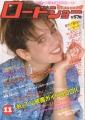 JENNIFER CONNELLY Roadshow (11/85) JAPAN Magazine