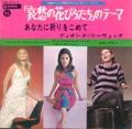 PATTY DUKE Valley Of The Dolls JAPAN 7