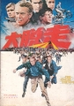 THE GREAT ESCAPE Original JAPAN Movie Program STEVE MCQUEEN