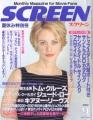MEG RYAN Screen (9/2000) JAPAN Magazine