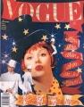NICOLE KIDMAN Vogue (1/94) AUSTRALIA Magazine