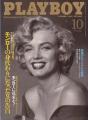 MARILYN MONROE Playboy (10/97) JAPAN Magazine