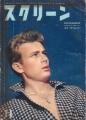JAMES DEAN Screen (11/56) JAPAN Magazine