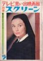 AUDREY HEPBURN Bessatsu Screen (7/69) JAPAN Magazine