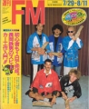 FRANKIE GOES TO HOLLYWOOD Weekly FM (7/29-8/11/85) JAPAN Magazine