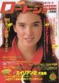 JENNIFER CONNELLY Roadshow (11/86) JAPAN Magazine