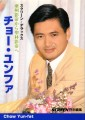 CHOW YUN-FAT Screen Deluxe JAPAN Picture Book