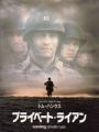 SAVING PRIVATE RYAN Original JAPAN Movie Program  TOM HANKS