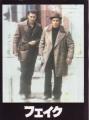 DONNIE BRASCO Original JAPAN Movie Program JOHNNY DEPP AL PACINO