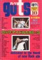 QUEEN Guts (10/76) JAPAN Magazine