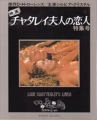 SYLVIA KRISTEL Screen Special (6/82) Lady Chatterley's Lover JAPAN Picture Book