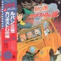 LUPIN III Castle of Cagliostro JAPAN 2LP OST