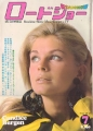 CANDICE BERGEN Roadshow (7/72) JAPAN Magazine
