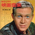 STEVE MCQUEEN Screen Music In Stereo (No.22) JAPAN 8