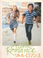 DIANE LANE A Little Romance JAPAN Movie Program