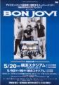 BON JOVI 1996 JAPAN Promo Tour Flyer