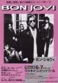 BON JOVI 1993 JAPAN Promo Tour Flyer