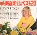 SYLVIE VARTAN Music Graph 38: Movie Theme Guitar Music Best 20 JAPAN 7