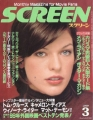 MILLA JOVOVICH Screen (3/00) JAPAN Magazine