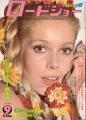 CATHERINE DENEUVE Roadshow (9/73) JAPAN Magazine