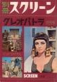 ELIZABETH TAYLOR Cleopatra Special JAPAN Magazine