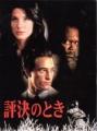 A TIME TO KILL Original JAPAN Movie Program  SANDRA BULLOCK