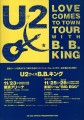 U2 Love Comes To Town Tour with B.B.KING JAPAN Promo Tour Flyer