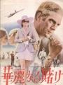 THOMAS CROWN AFFAIR Original JAPAN Movie Program STEVE MCQUEEN