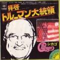 CHICAGO Harry Truman JAPAN 7