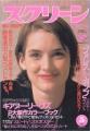 WINONA RYDER Screen (5/95) JAPAN Magazine