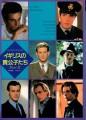 Young Englsih Noblemen Part II Deluxe Color Cine Album JAPAN Picture Book