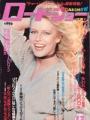 CHERYL LADD Roadshow (12/81) JAPAN Magazine