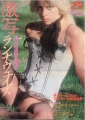 THE RUNAWAYS Big Goro Special Issue JAPAN Picture Book