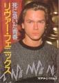 RIVER PHOENIX Screen Special In Memory Of River Phoenix JAPAN Picture Book