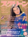 JENNIFER CONNELLY Screen (3/90) JAPAN Magazine