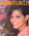 CLAUDIA CARDINALE Eiga No Tomo (11/67) JAPAN Magazine