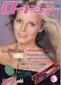 CHERYL LADD Roadshow (3/79) JAPAN Magazine