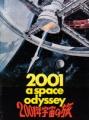 2001 A SPACE ODYSSEY Original JAPAN Movie Program  STANLEY KUBRICK