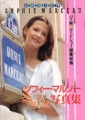 SOPHIE MARCEAU Roadshow (10/82) JAPAN Magazine Supplement Picture Booklet