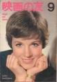 JULIE ANDREWS Eiga No Tomo (9/65) JAPAN Magazine