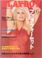 FARRAH FAWCETT Playboy (6/96) JAPAN Magazine