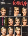 TWIGGY Josei Jishin (8/14/67) JAPAN Magazine