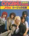 JAPAN Ongaku Senka Special JAPAN Magazine