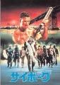 JEAN CLAUDE VAN DAMME Cyborg Original JAPAN Movie Program